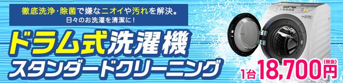 ドラム式洗濯機除菌クリーニング